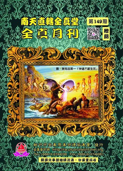 全真月刊No.149.jpg
