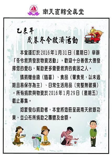 2015年冬令救濟公告.jpg