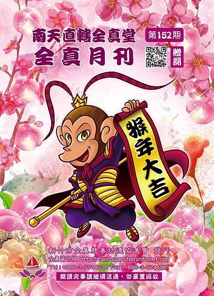 全真月刊No.152.jpg