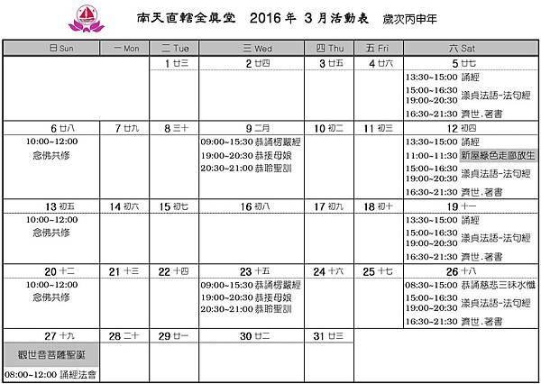 全真堂2016年3月行事曆.jpg