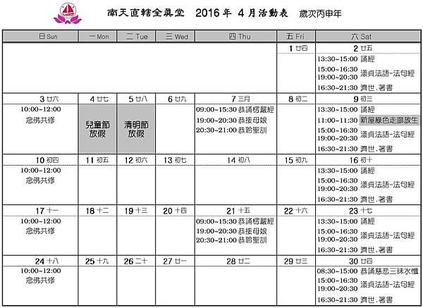 全真堂2016年4月行事曆.jpg