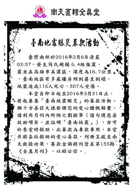 2016年台南地震賑災募款公告(彩色).jpg