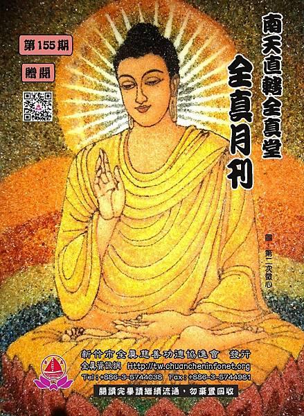 全真月刊No.155.jpg