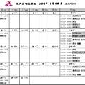 全真堂2016年5月行事曆.jpg