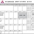 全真堂2016年6月行事曆.jpg