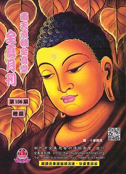 全真月刊No.156.jpg