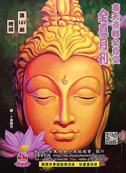 全真月刊No.157.jpg