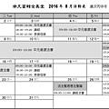 全真堂2016年8月行事曆.jpg