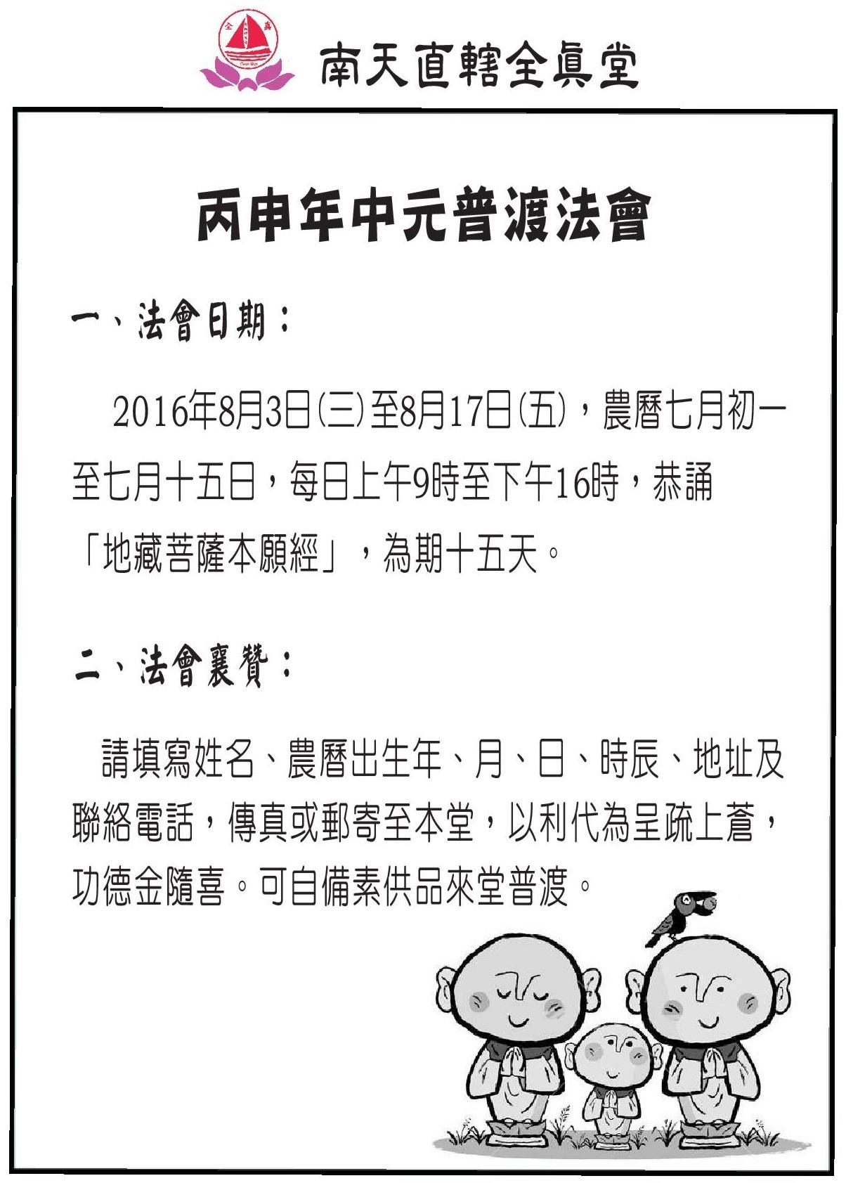 2016年中元普渡法會公告(灰階).jpg