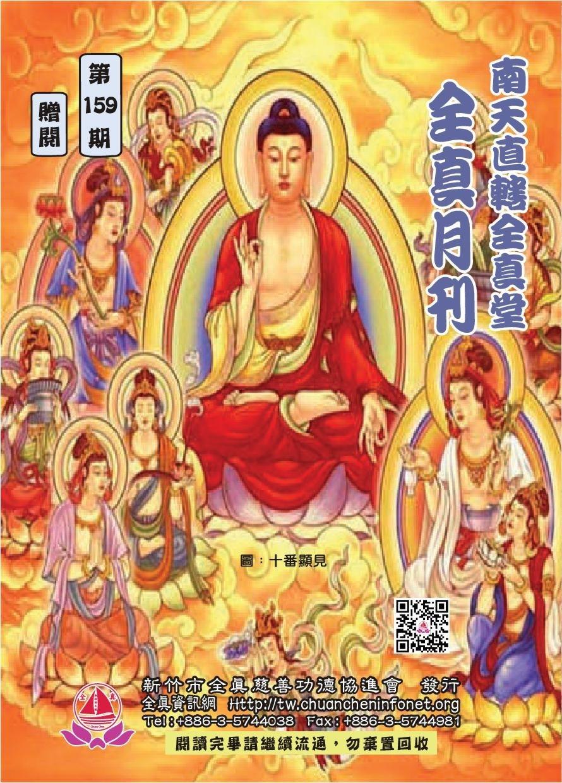 全真月刊No.159.jpg