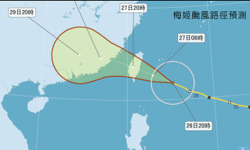 2016年9月26日梅姬颱風路徑預測圖.png