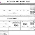 全真堂2016年10月行事曆.jpg