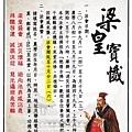 2016年梁皇寶懺渡法會公告(彩色).jpg