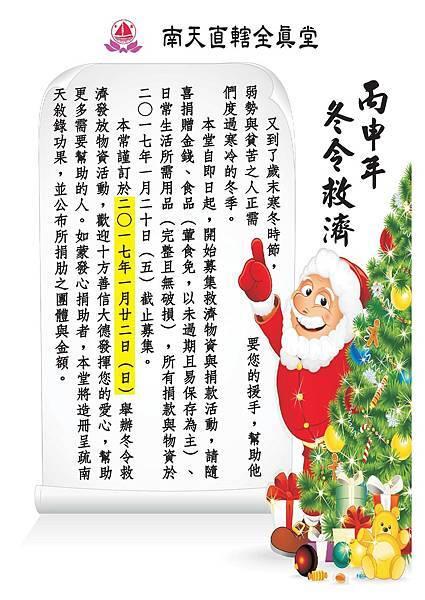 2016年冬令救濟公告.jpg