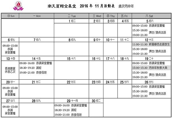全真堂2016年11月行事曆.jpg