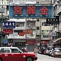 香港與澳門區募集建廟活動20161113_001.jpg