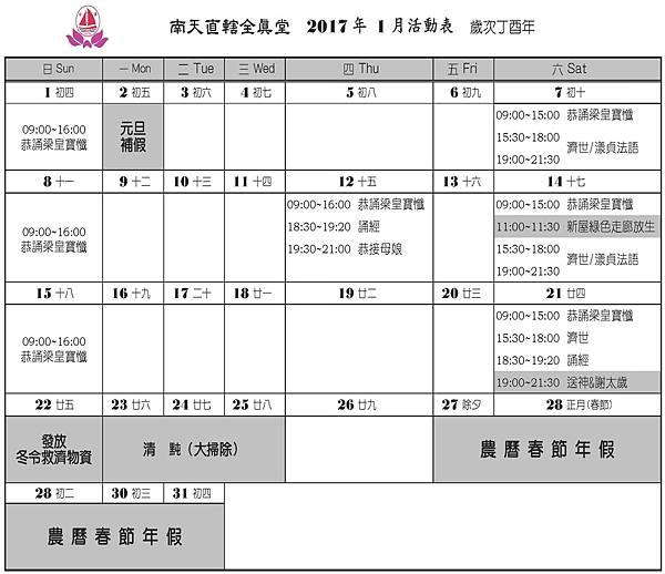 全真堂2017年1月行事曆.jpg