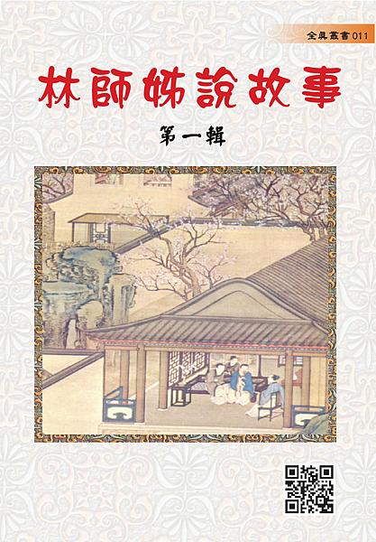 011林師姊說故事(第一輯).PNG