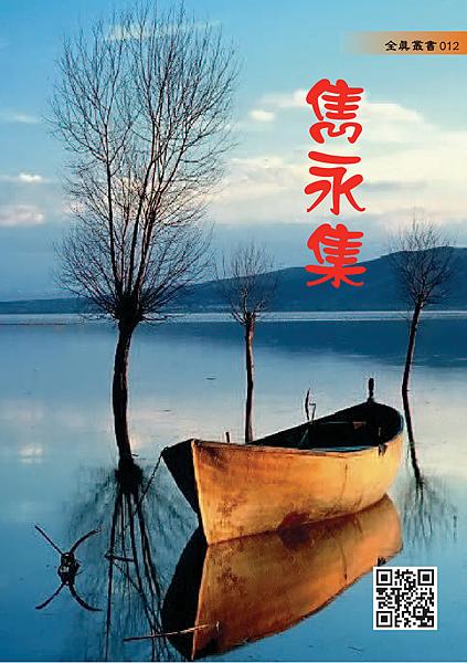 012雋永集.PNG