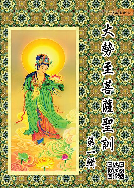 020大勢至菩薩聖訓第一輯.PNG