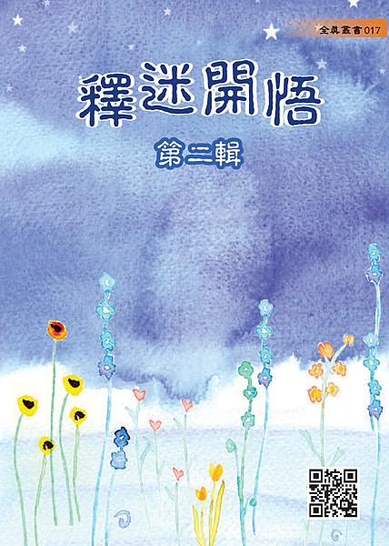 017釋迷開悟第二輯.PNG