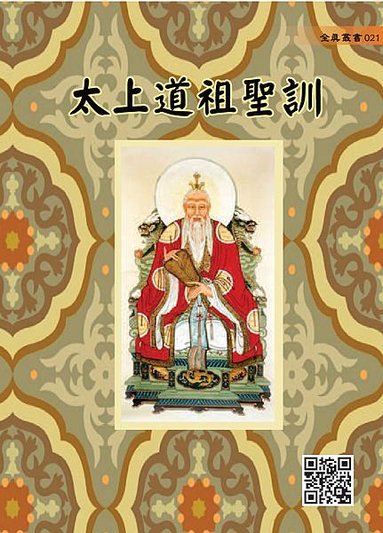 021太上道祖聖訓.PNG