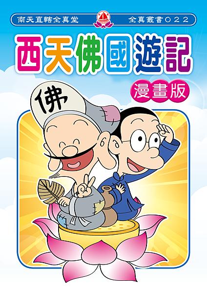 022西天佛國遊記漫畫版.png