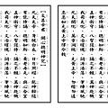 文昌帝君開心聰明神咒(注音)2張正面.jpg