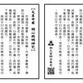 文昌帝君開心聰明神咒(注音)2張背面.jpg