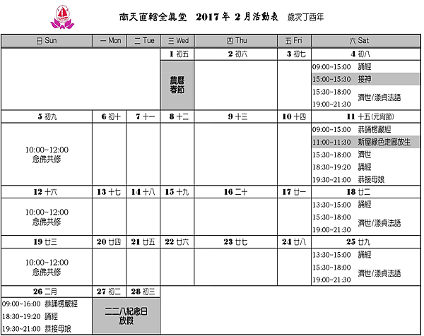 全真堂2017年2月行事曆.png