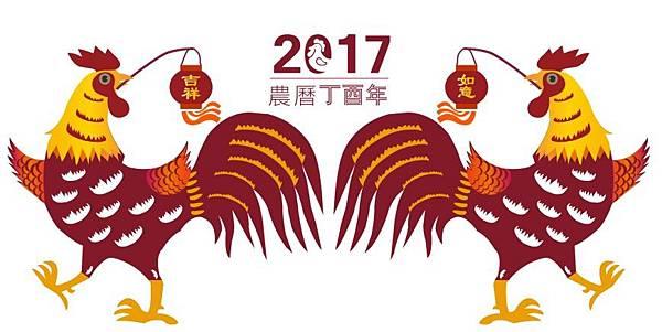 2017年雞年.jpg