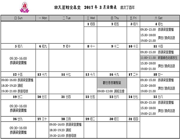 全真堂2017年3月行事曆.png