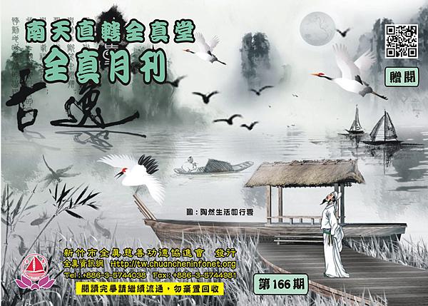 全真月刊No.166.png