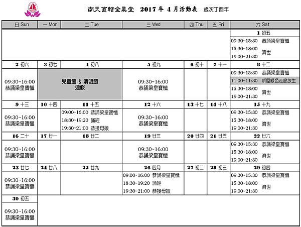 2017年4月行事曆.png