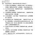 西天佛國遊記獎賞條例.png
