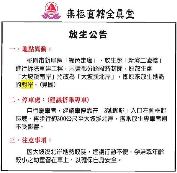 2017年4月放生公告(網站).png