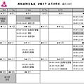 全真堂2017年5月行事曆.png