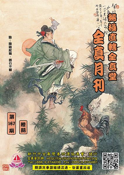 全真月刊No.167.png