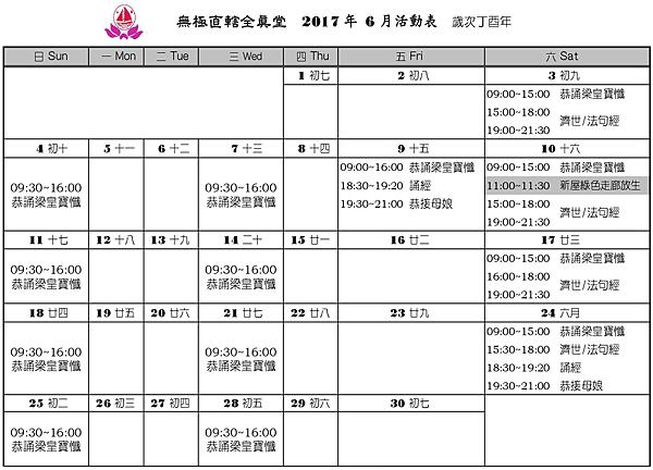 全真堂2017年6月行事曆.png
