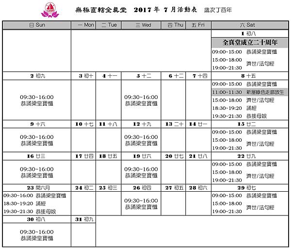 全真堂2017年7月行事曆.png