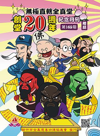 全真月刊No.169.png
