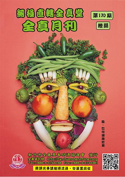 全真月刊No.170.png