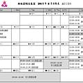 全真堂2017年8月行事曆.png