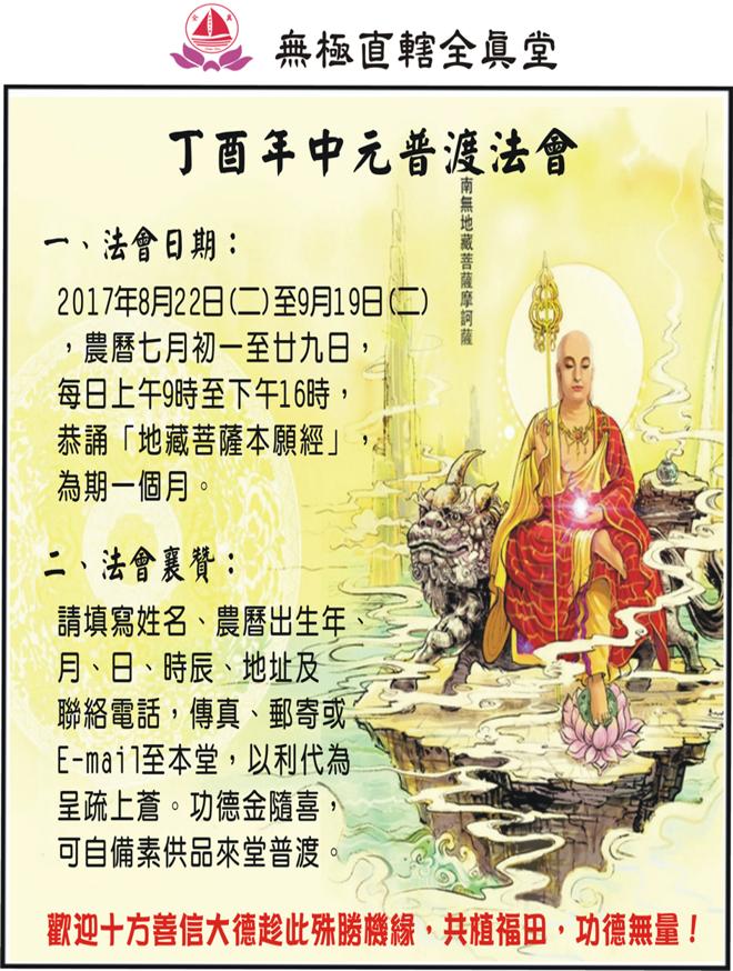 2017年中元普渡法會公告(彩色).png