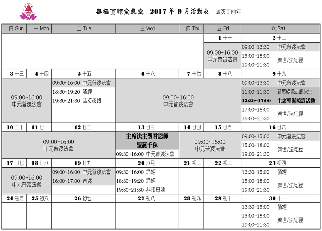 全真堂2017年9月行事曆.png