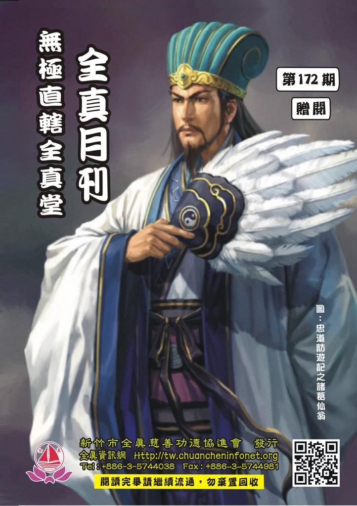 全真月刊No.172.png