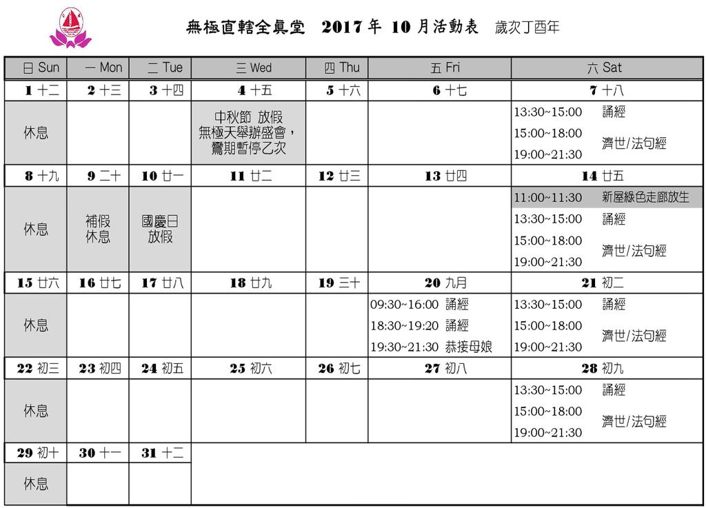 全真堂2017年10月行事曆.png