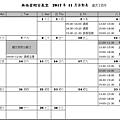 全真堂2017年11月行事曆.png