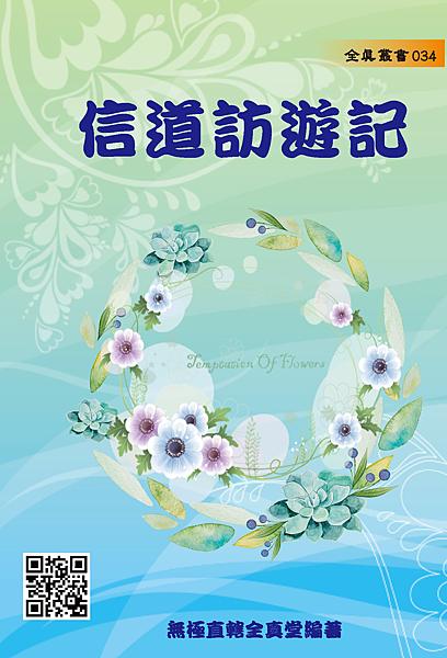 信道訪遊記36開版封面.png