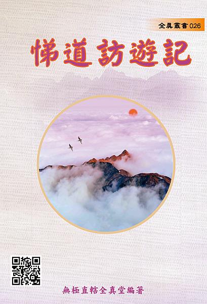 026悌道訪遊記封面.png